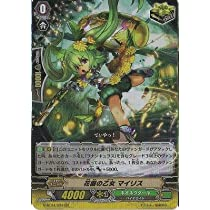 カードファイトヴァンガードG 第4弾「討神魂撃」 G-BT04/022 花園の乙女 マイリス RR