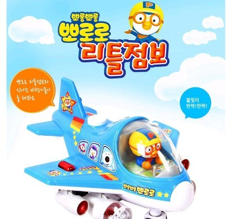 Pororo & Friend Pororo little jumbo airplane - 1