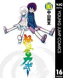 ねじまきカギュー 16 ヤングジャンプコミックスDIGITAL