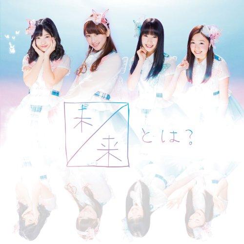 未来とは? (CD+DVD) (Type-B) (初回生産限定盤)