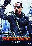 7セカンズ[DVD]