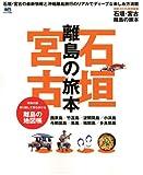 石垣・宮古離島の旅本 (エイムック 1394)