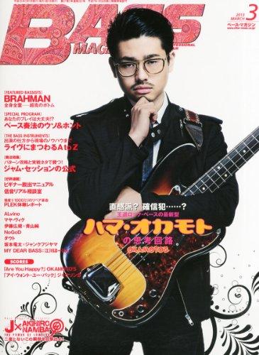 BASS MAGAZINE (ベース マガジン) 2013年 03月号 [雑誌]