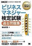 マネジメント教科書 ビジネスマネジャー検定試験(R) 過去問題集
