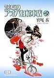 並木橋通りアオバ自転車店 vol.9 (少年画報社文庫)