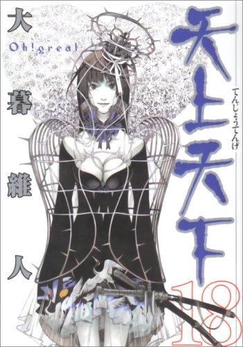 天上天下 18 (18) (ヤングジャンプコミックス)