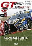 スーパーGTオフィシャルDVD vol.2 (<DVD>)
