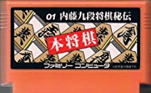 内藤九段将棋秘伝 本将棋