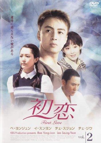 初恋 2(第4話 第6話)