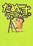 だめんず・うぉ~か~(4) (SPA!コミックス)