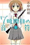 7時間目の音符(ノート) (1) (まんがタイムKRコミックス フォワードシリーズ)
