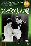 ウィンダミア夫人の扇[DVD]