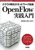 クラウド時代のネットワーク技術 OpenFlow実践入門 (Software Design plus) [単行本(ソフトカバー)] / 高宮 安仁, 鈴木 一哉 (著); 技術評論社 (刊)