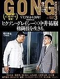 GONG(ゴング)格闘技 2015年3月号