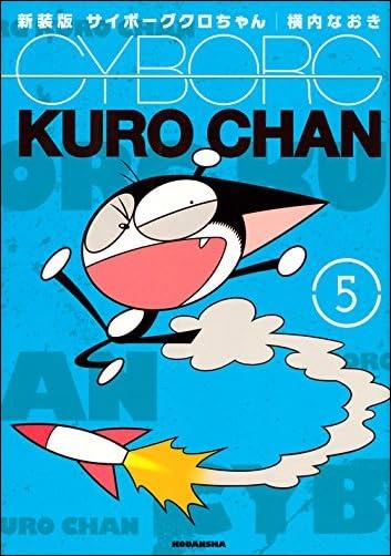 新装版 サイボーグクロちゃん(5) (KCデラックス コミッククリエイト)
