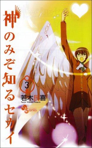神のみぞ知るセカイ 3 (3) (少年サンデーコミックス)
