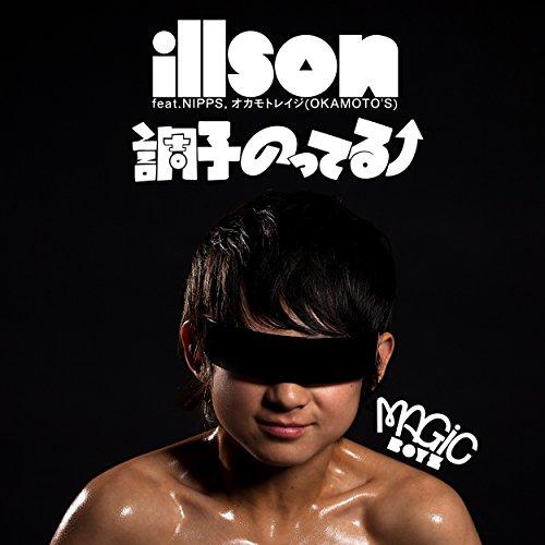 illson feat. NIPPS、オカモトレイジ(OKAMOTO'S)/調子のってる⤴