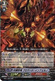 カードファイト!!ヴァンガード 封竜解放 BT11/004 炎獄封竜 ブロケード・インフェルノ RRR
