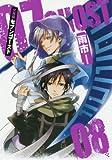 文庫版 07-GHOST(8): IDコミックス/ZERO-SUMコミックス