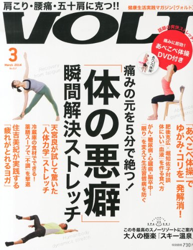 VOLT (ヴォルト) 2014年 03月号 [雑誌] (【健康生活応援マガジン】)