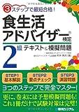 食生活アドバイザー検定2級テキスト&模擬問題―3ステップで最短合格!