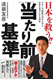 日本を救う!!「当たり前基準」 (HS/エイチエス)