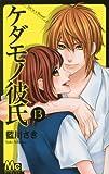 ケダモノ彼氏(13): マーガレットコミックス
