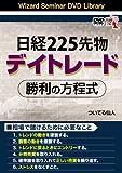 DVD 日経225先物デイトレード 勝利の方程式 【感謝祭2011】