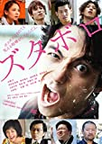 ズタボロ[DVD]