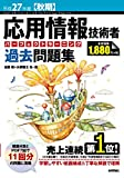 平成27年度【秋期】応用情報技術者 パーフェクトラーニング過去問題集 (情報処理技術者試験)