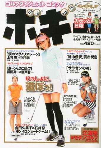 ゴルフダイジェスト ボギー 2012年 12月号 [雑誌]