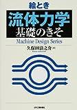 絵とき「流体力学」基礎のきそ (Machine Design Series)