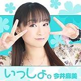 今井麻美の華麗なる!?プロデューサー日記~アイマスとコスプレとゲームと~