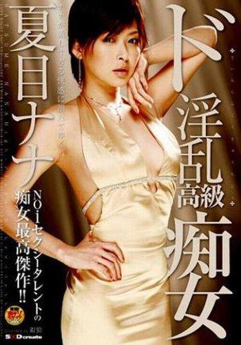 ド淫乱高級痴女 夏目ナナ [DVD]