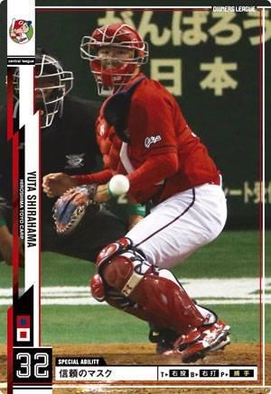 オーナーズリーグ14 白カード 白濱裕太 広島カープ