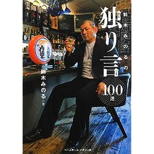 鈴木みのるの独り言100選