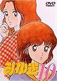 みゆき TVシリーズ完全収録版10 [DVD]