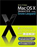 すぐにできる! Mac OS X Version10.6 Snow Leopard