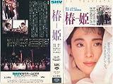 椿姫 [VHS]