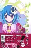 神のみぞ知るセカイ12 ステンレスブックマーク付特別版 (小学館プラス・アンコミックスシリーズ)