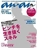 an・an (アン・アン) 2009年 4/8号 [雑誌]