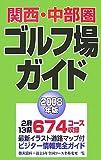 関西・中部圏ゴルフ場ガイド 2008年版 (2008)