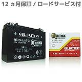 マキシマバッテリー MTX24HL-BS シールド式 ジェルタイプ バイク用 24HL-BS (互換:YTX24HL-BS/66010-82B)