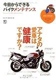 今日からできるバイクメンテナンス (趣味の教科書)