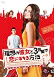 理想の彼女と3日間で恋に落ちる方法 [DVD]