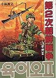 第2次朝鮮戦争―ユギオII / 小林 源文 のシリーズ情報を見る