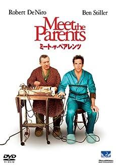ミート・ザ・ペアレンツ [DVD]