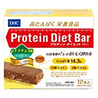 DHCプロティンダイエットバー バナナチョコ味(大豆パフ入)