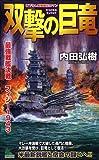 双撃の巨竜 最強戦艦決戦フィジー1943 (ジョイ・ノベルス・シミュレーション)