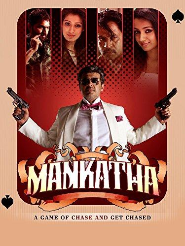 Mankatha (English Subtitled)